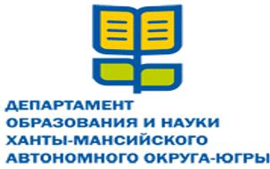 Департамент образования ХМАО